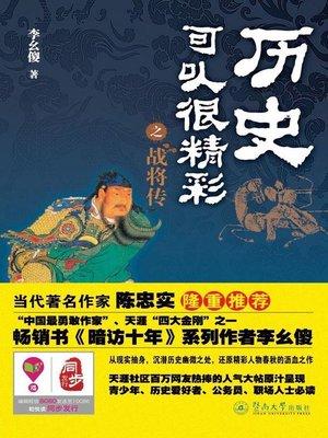 cover image of 历史可以很精彩之战将传 (Splendid History of Warriors)