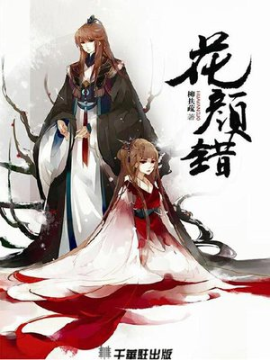 cover image of 花顏錯
