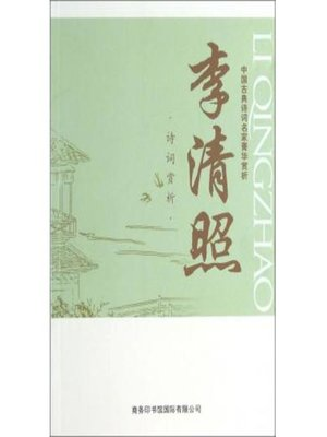cover image of 中国古典诗词名家菁华赏析(李清照)(Essence Appreciation of Famous Classical Chinese Poems Masters (Li Qingzhao))