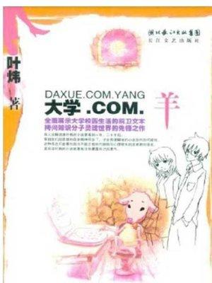 cover image of 大学.COM.羊 (University .COM. Sheep)