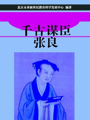 cover image of 千古谋臣张良 (An Eternal Strategist Zhang Liang)