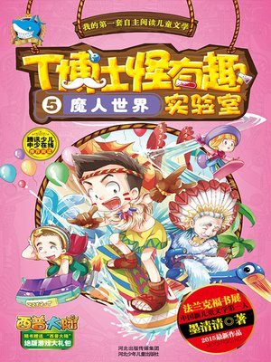 cover image of T博士怪有趣实验室⑤魔人世界( Dr. T's Funny Lab ⑤ World of Life Craft)