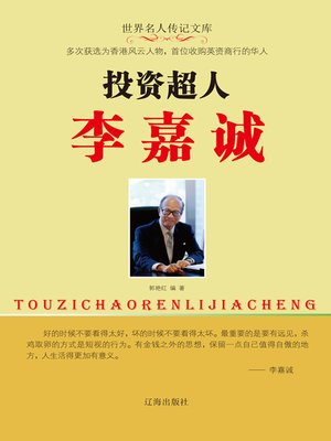cover image of 投资超人李嘉诚