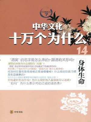 cover image of 身体生命 (Body and Life)