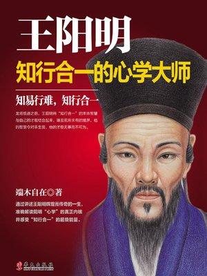 cover image of 王阳明( Wang Yangming)