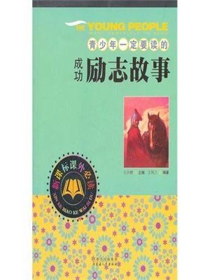 cover image of 青少年一定要读的成功励志故事(Success Motivation Story that must Be Read by Adolescent )