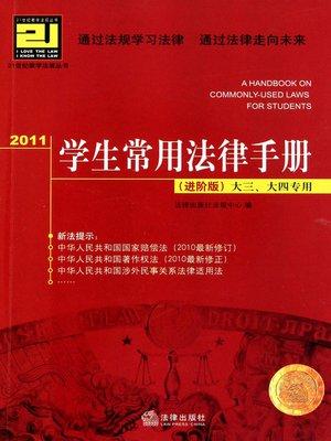 cover image of 学生常用法律手册:进阶版 (Student Common Legal Handbook: Premium Edition)