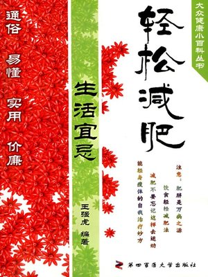 cover image of 轻松减肥生活宜忌(Do's and Don'ts of Easily Losing Weight in Daily Life)