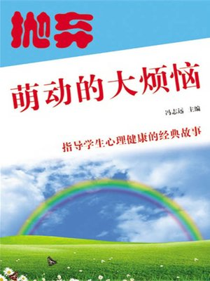 cover image of 抛弃萌动的大烦恼 (Leave the Big Trouble of Stirring behind)