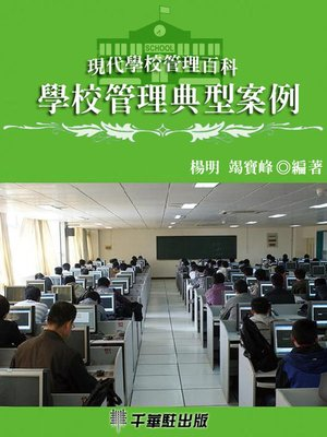 cover image of 学校管理典型案例