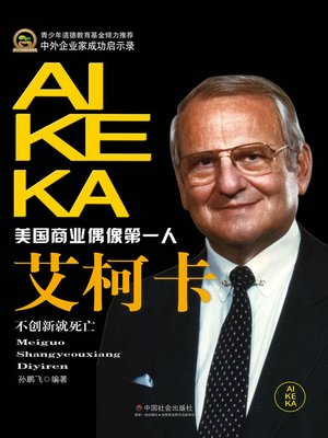 cover image of 艾柯卡(Lee Iacocca)