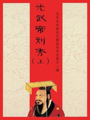 cover image of 光武帝刘秀(上) (Emperor Guangwu Liu Xiu (Vol. I)