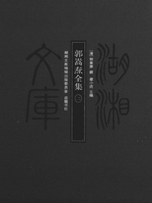 cover image of 郭嵩焘全集 二