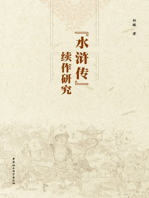 "cover image of 《水浒传》续作研究  (Study of the Sequel of ""Water Margin"")"