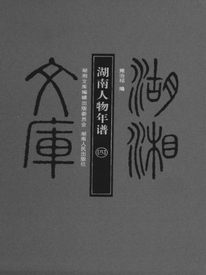 cover image of 湖南人物年谱四 (Chronicle of the Life of Hunan People, Vol. 4)