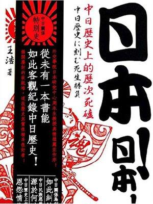 cover image of 日本!日本!中國歷史上的歷次死磕