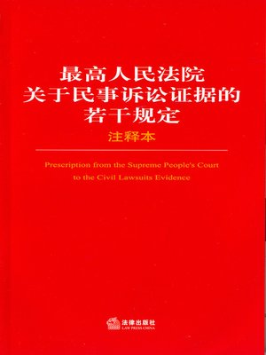 cover image of 最高人民法院关于民事诉讼证据的若干规定注释本 (Prescription from the Supreme People's Court to the Civil Lawsuits Evidence Annotated Version)