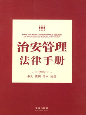cover image of 治安管理法律手册 (Laws and Regulations on Public Security)