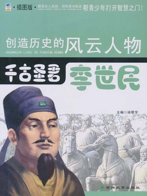 cover image of 千古圣君——李世民 (Good Emperor Through the Ages-Li Shimin)