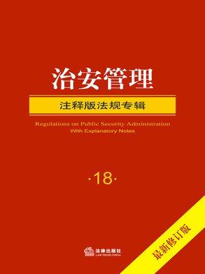cover image of 治安管理 (Public Security Management )