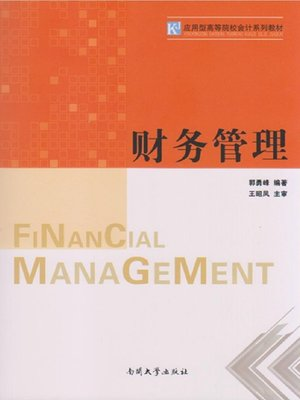 cover image of 财务管理(Financial Management)