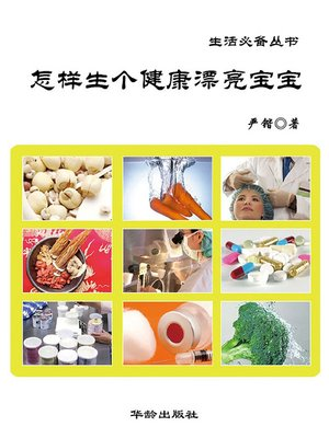 cover image of 生活必备丛书——怎样生个健康漂亮宝宝(Book Series Essential for Life - How to Give Birth to Healthy, Attractive Babies)