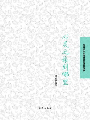 cover image of 心灵之旅到哪里(The Destination of the Spiritual Journey)