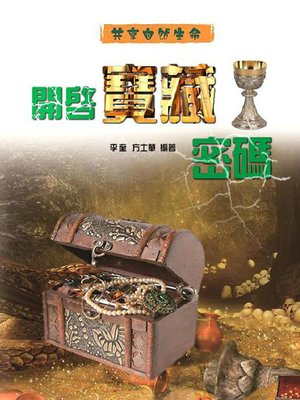 cover image of 开启宝藏密码