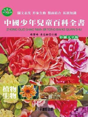 cover image of 中国少年儿童百科全书