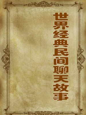 cover image of 世界经典民间聊天故事(Classic Stories on Conversation of the World)