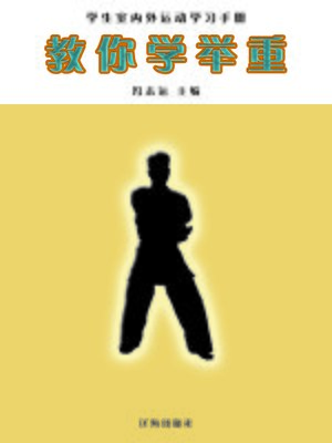 cover image of 教你学柔道(Teach You About Judo)