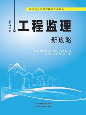 cover image of 励志人生