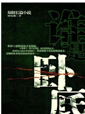 cover image of 谁是卧底 (Who is The Spy)