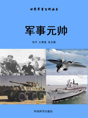 cover image of 世界军事百科丛书——军事元帅 (Encyclopedia of World Military Affairs-Military Marshals)