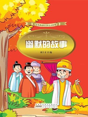 cover image of 幽默的故事 (Humorous Stories)