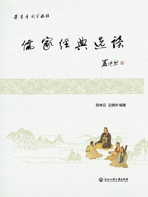 cover image of 芈月传(1)(越南语)