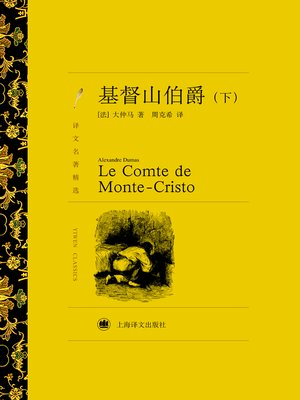 cover image of 基督山伯爵(下)(译文名著精选)(Count of Monte Cristo (volume 2)(selected translation masterpiece))