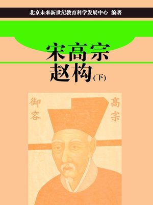cover image of 宋高宗赵构(下) (Song Gaozong Zhao Gou II)