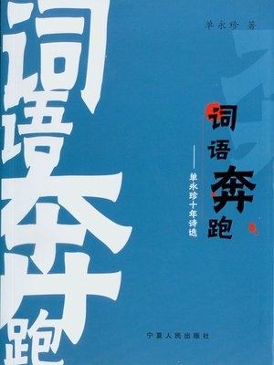cover image of 词语奔跑 (Running, Words and Expressions)