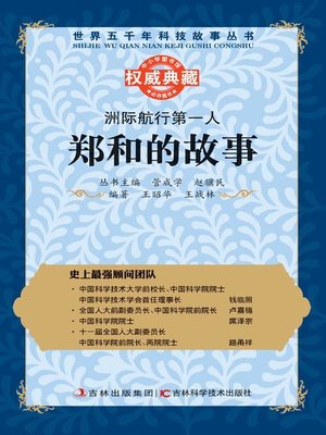 cover image of 洲际航行第一人