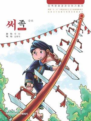 cover image of 民族文化经典故事丛书畲族