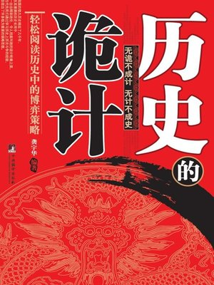cover image of 历史的诡计 (Deceptions in History)