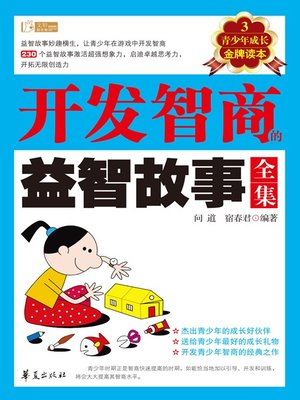 cover image of 开发智商的益智故事全集 (Intelligence Developing Stories-Full Volumes)