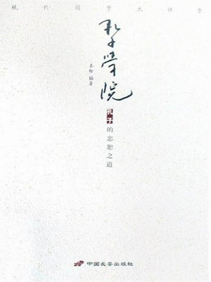 cover image of 孔子学院(College of Confucius)