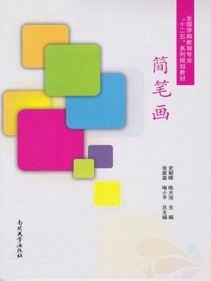 cover image of 简笔画(Stick Figure)