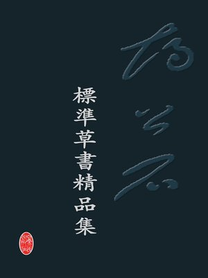 cover image of 胡公石标准草书精品集 (A Collection of Hu Gongshi Standard Cursive Scripts)