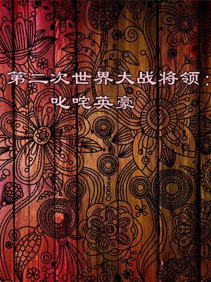 cover image of 第二次世界大战将领 (World War Ⅱ )