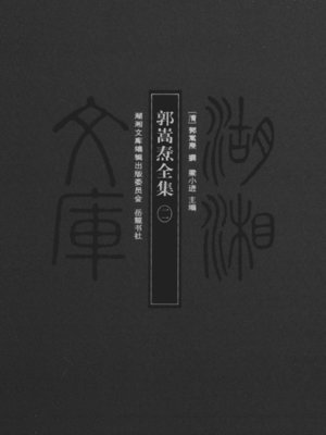 cover image of 郭嵩焘全集 一一