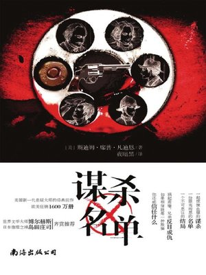 cover image of 谋杀名单 (Murder List)