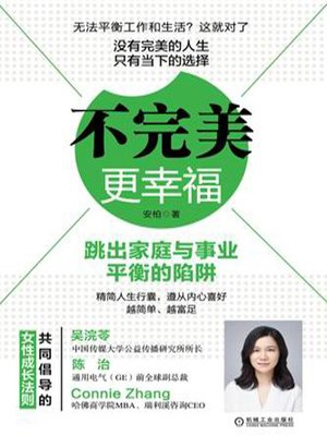 cover image of 不完美,更幸福